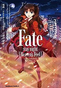 Fate/stay night [Heaven's Feel](3) (角川コミックス・エース)
