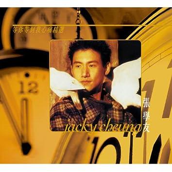 Deng Ni Deng Dao Wo Xin Tong Jing Xuan