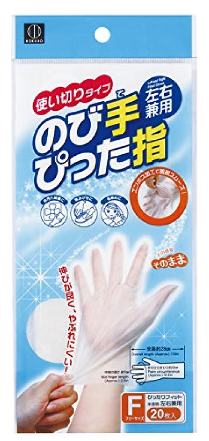 アリスペックカード小久保 『伸びが良くやぶれにくい使い捨て手袋』 伸び手ぴった指 20枚入 KM-158