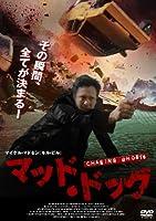 マッド・ドッグ [DVD]
