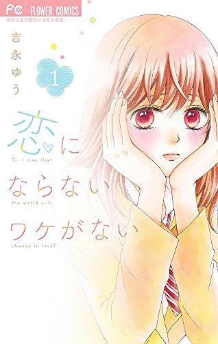 恋にならないワケがない (1) (フラワーコミックス)