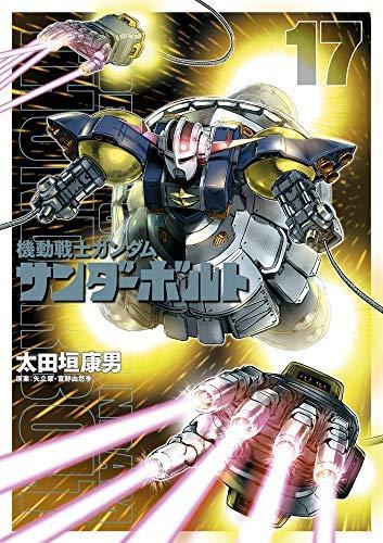 機動戦士ガンダム サンダーボルト コミック 1-17巻セット