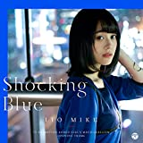 Shocking Blue(TV-size) 歌詞