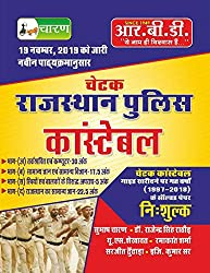 Chetak Rajasthan Police Constable with free solved papers