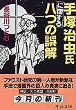 手塚治虫氏に関する八つの誤解 (中公文庫)