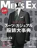 MEN'S EX(メンズエグゼクティブ)Summer2021