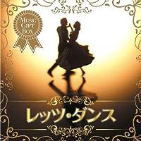 音のギフトBOX~レッツ・ダンス
