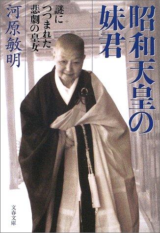 謎につつまれた悲劇の皇女 昭和天皇の妹君 (文春文庫)