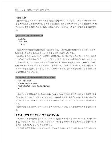 『メタプログラミングRuby 第2版』の39枚目の画像
