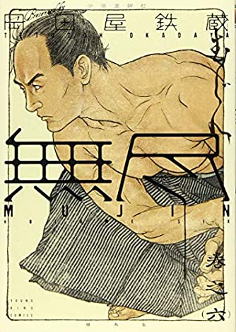 MUJIN -無尽- 6 (6巻) (ヤングキングコミックス)