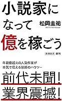 小説家になって億を稼ごう (新潮新書)