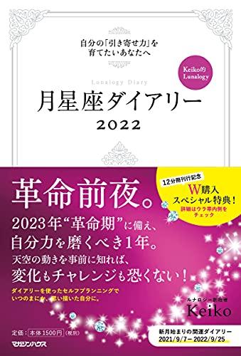 【予約購入特典】月星座ダイアリー2022 自分の「引き寄せ力」を育てたいあなたへ Keiko的Lunalogy(PDF特典:~ココだけのお宝情報満載! ~風の時代2年目にチャンスをつかむ Keiko的 「引き寄せガイドブック」)