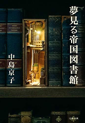 夢見る帝国図書館 (文春e-book)