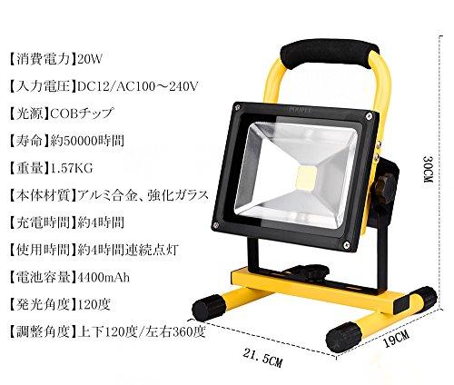 『LED投光器 20W 充電式 バッテリー内蔵 6500K ホワイト 防水防塵 防災対策 地震 防犯 アウトドアに大活躍』の4枚目の画像