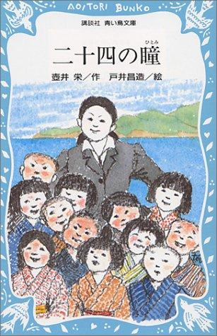 二十四の瞳 (講談社青い鳥文庫 (70‐1))