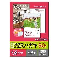 エレコム はがき 用紙 光沢紙 郵便番号枠入り 50枚 特厚(0.26 mm)  日本製 【お探しNo:L46】 EJH-TGAH50