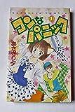 コンなパニック 1 (講談社コミックスなかよし)
