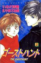 ゴーストハント(2) (講談社コミックスなかよし)