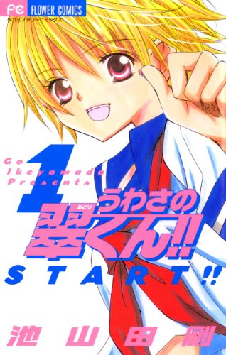 うわさの翠くん!!(1) (フラワーコミックス)