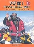 70歳!マナスル(8163m)登頂!—日本勤労者山岳連盟マナスル登山隊個人記録