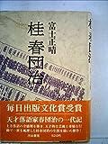 桂春団治 (1967年)
