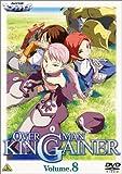 オーバーマン キングゲイナー Vol.8[DVD]