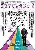 ミステリマガジン 2021年 05 月号 [雑誌]
