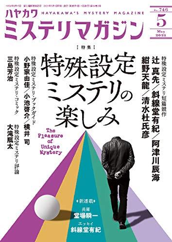 ハヤカワ ミステリマガジン 2021年 05 月号 [雑誌]