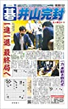 週刊碁2021年11月01日号