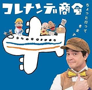 NHKコレナンデ商会「ちょっと行ってきます」