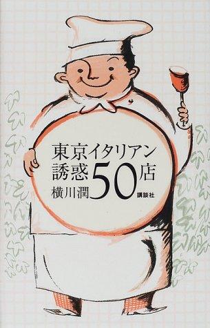 東京イタリアン 誘惑50店の詳細を見る