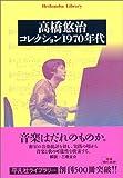 高橋悠治|コレクション1970年代 (平凡社ライブラリー (506))(高橋 悠治)