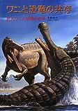 ワニと恐竜の共存: 巨大ワニと恐竜の世界