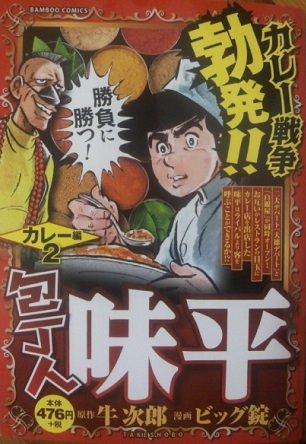包丁人味平カレー編 2 (バンブー・コミックス)