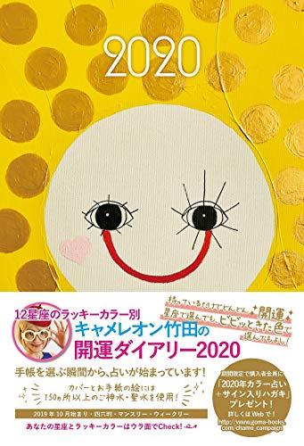 キャメレオン竹田の開運ダイアリー2020<牡牛座></p>