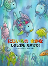 Rainbow Fish to the Rescue! (Japanese)