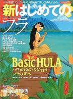 新はじめてのフラ―ハワイを感じていたいから、健康的に美しくなりたいから (イカロスMOOK)