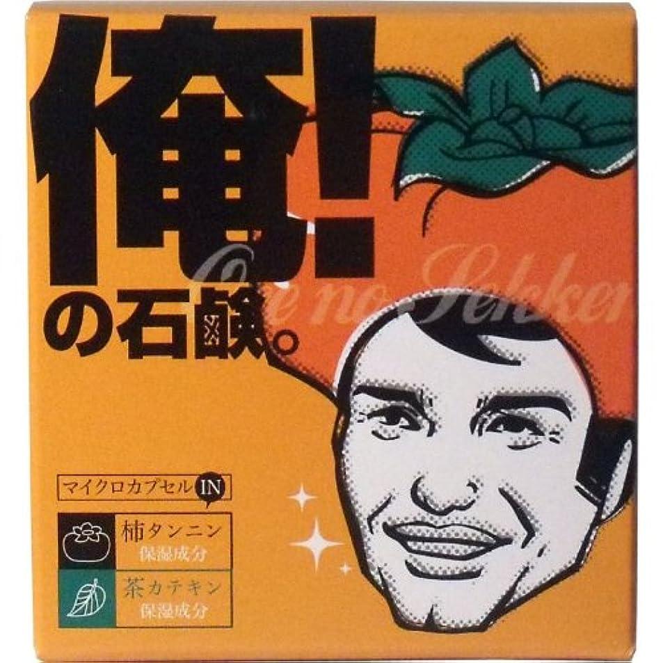 回復動ペダル茶カテキン! 柿タンニン! をダブル配合!石鹸