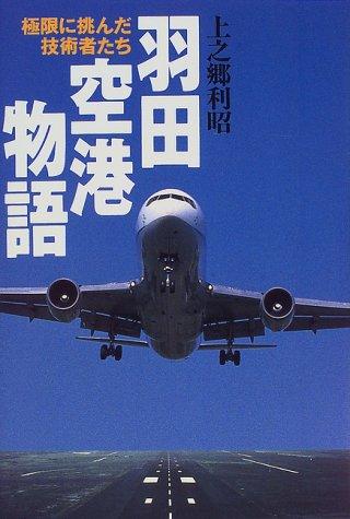 羽田空港物語―極限に挑む技術者たち