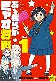 あゝ我らがミャオ将軍 1 (ゼノンコミックス)