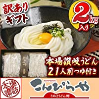 讃岐うどんの老舗こんぴらや 本場讃岐うどん 半生麺 2kg 21人前 つゆ付き