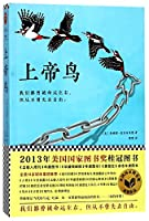 The Good Lord Bird(Chinese Edition)