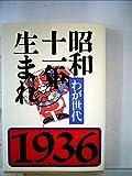 昭和十一年生まれ―わが世代 (1979年)