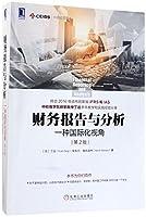 【全新版本】财务报告与分析 一种国际化视角 第2版 中欧经管图书 工商管理学 财务管理学 商业会计分析财务报告报表分析 经济管理