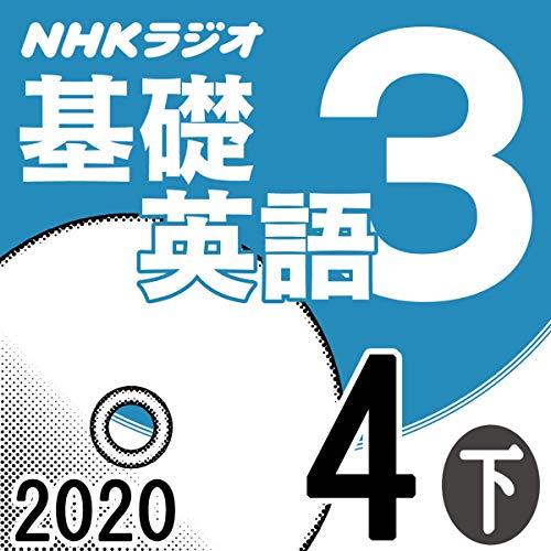 『NHK 基礎英語3 2020年4月号 下』のカバーアート