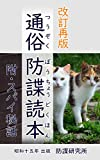 Kaiteisaihann tsuuzoku boucho dokuhonn fu supai hiwa: kyuuji kyuukana bann shinnji shinnkana bann gapponn (Japanese Edition)