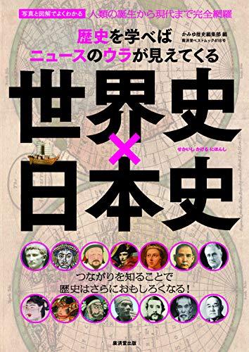 歴史を学べばニュースのウラが見えてくる 世界史×日本史 (廣済堂ベストムック 418号)