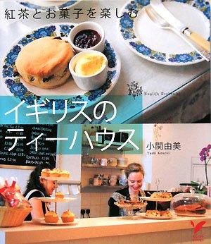 イギリスのティーハウス―紅茶とお菓子を楽しむ (セレクトBOOKS)の詳細を見る