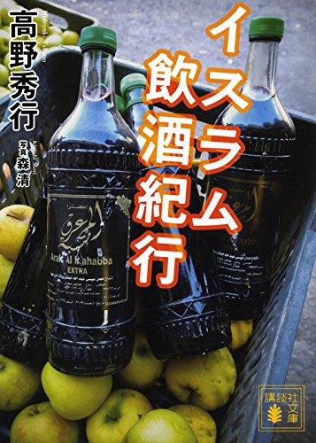 イスラム飲酒紀行 (講談社文庫)