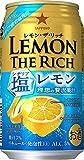 サッポロ レモン・ザ・リッチ シチリア塩レモン [ チューハイ 350ml×24本 ]